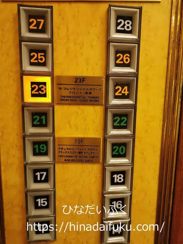 リーガロイヤルエレベーター23階