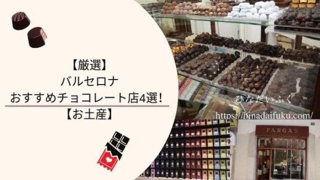 バルセロナのオススメチョコレート店4選