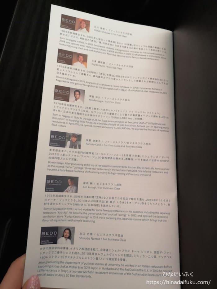 ビジネスクラスメニュー7枚目