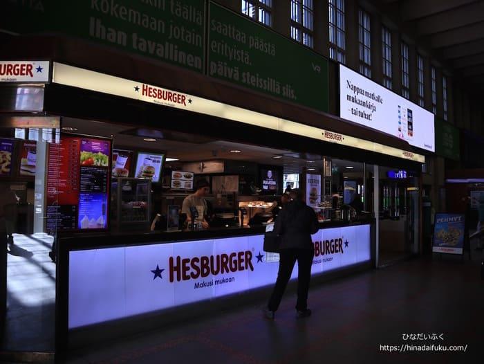 ヘルシンキ市内中央駅ハンバーガー