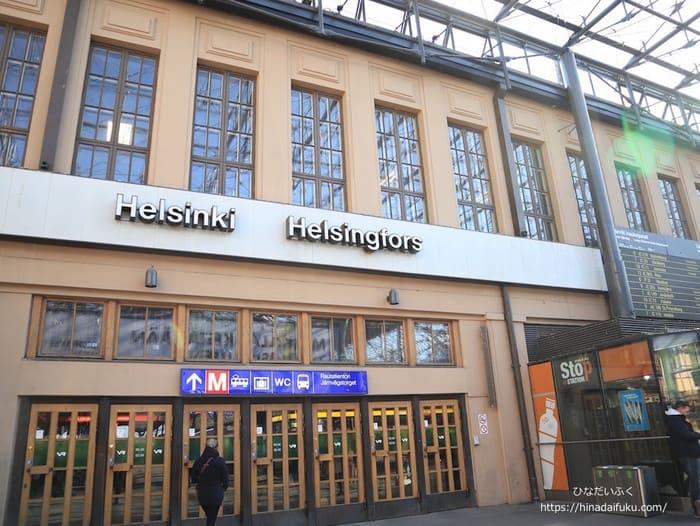 ヘルシンキ市内中央駅