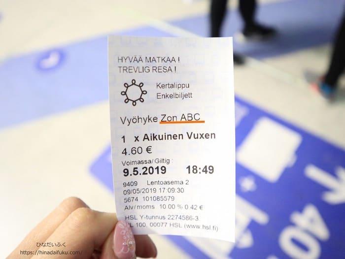 ヘルシンキ電車チケット