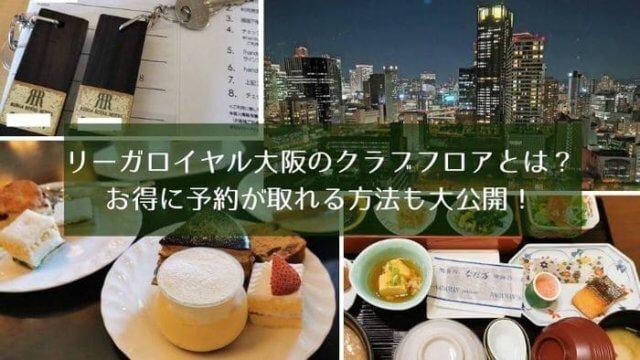 リーガロイヤル大阪のクラブフロアとは? お得に予約が取れる方法も大公開!