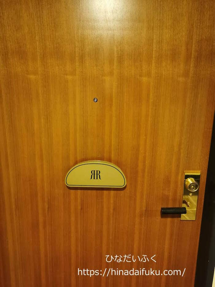 リーガロイヤルクラブフロアのスタンダードツインルームのドア