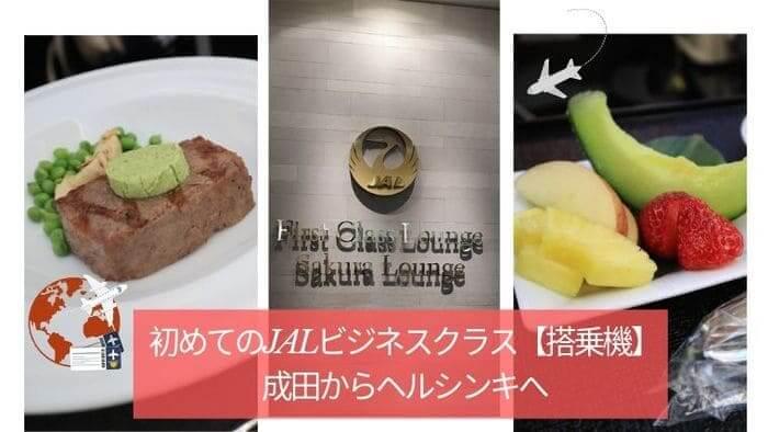 JALビジネスクラス紹介