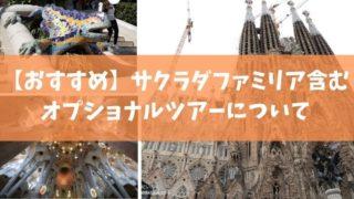 【おすすめ】サクラダファミリア含むバルセロナ観光地ツアーについて