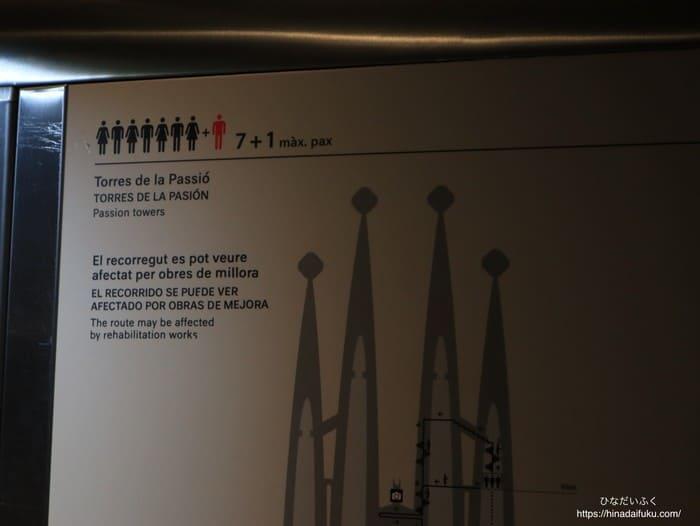 サグラダファミリアエレベーター
