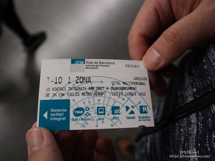 10回券チケット表側