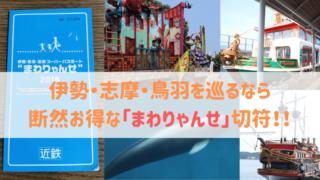 伊勢・志摩・鳥羽を巡るなら 断然お得な「まわりゃんせ」切符!!