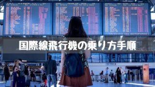国際線飛行機の乗り方手順