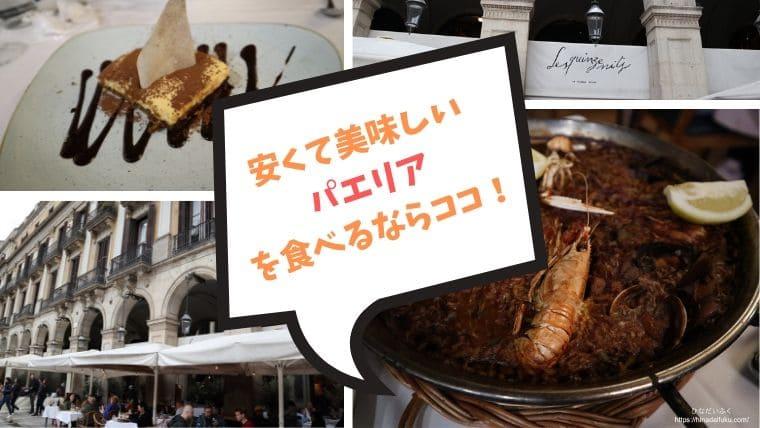 安くて美味しいパエリアを食べるならココ!