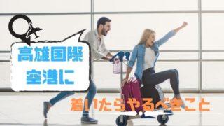 高雄国際空港に着いたらやるべきこと