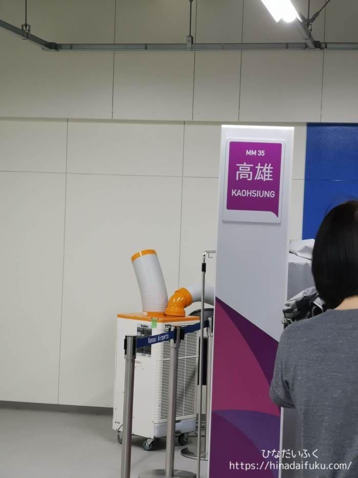 関空第二ターミナル搭乗口