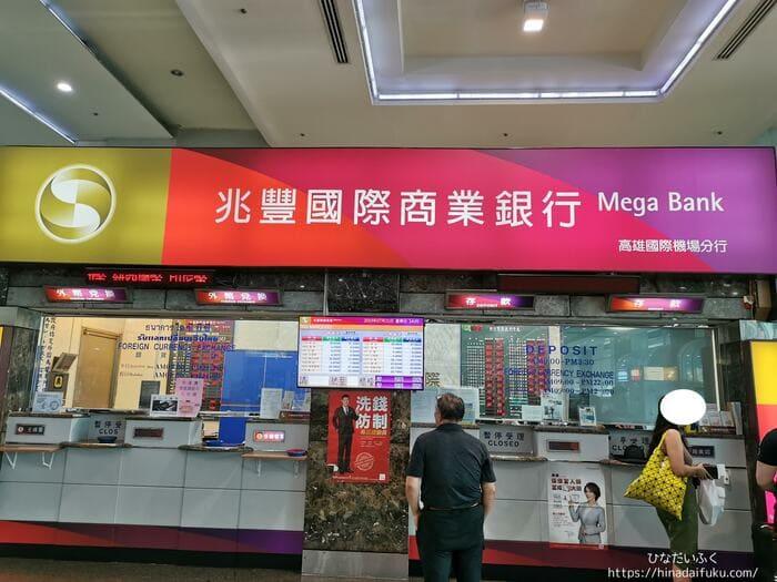 高雄空港にある銀行