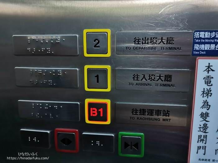 MRT高雄のエレベーター
