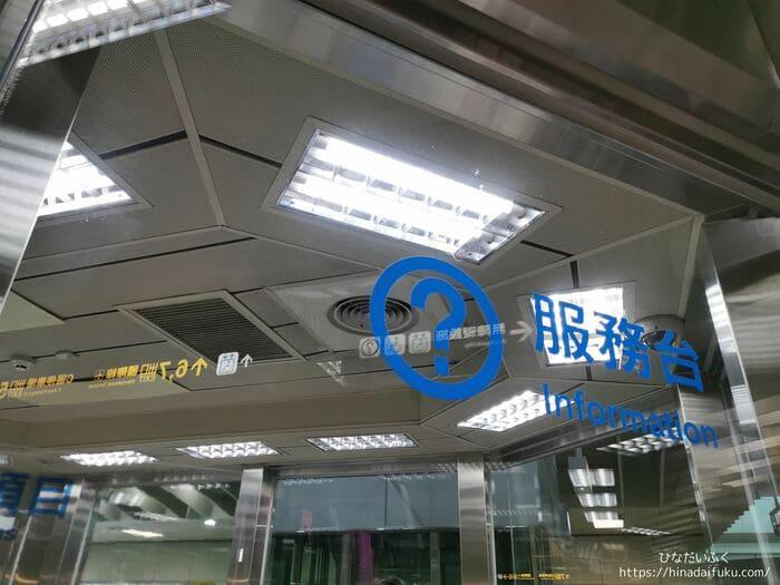 MRT高雄窓口