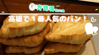 高雄で1番人気のパン!