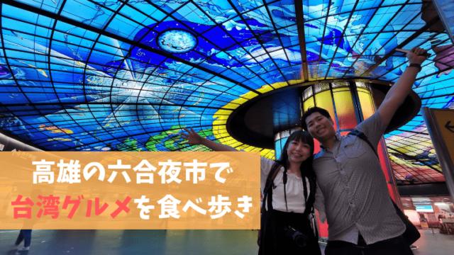 高雄の六合夜市で 台湾グルメを食べ歩き
