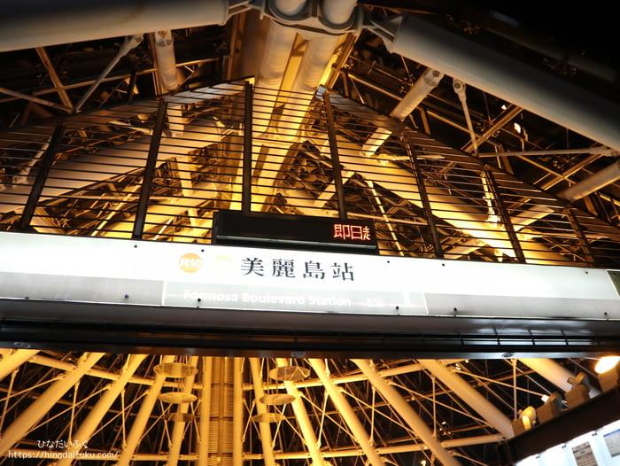美麗島駅1番出口