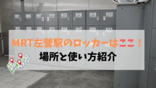 MRT左營駅のロッカーはここ!-場所と使い方紹介