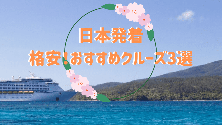 日本発着-格安!おすすめクルーズ3選
