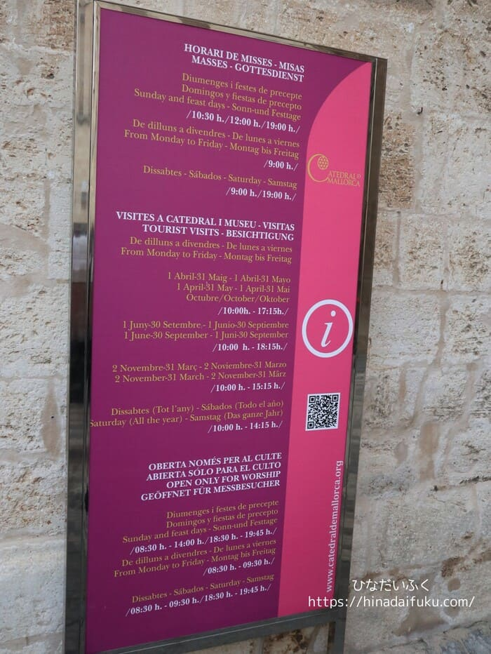 パルマ大聖堂営業時間