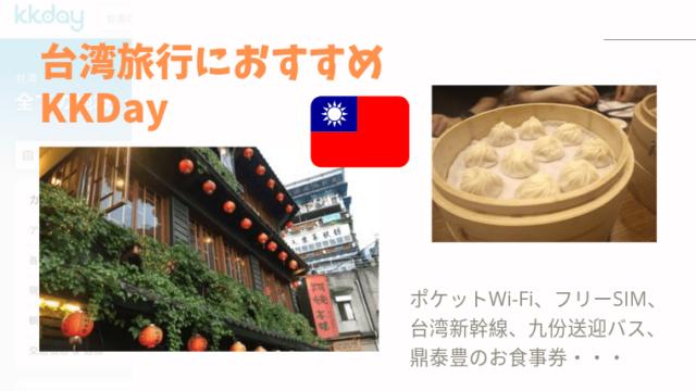 台湾旅行におすすめKKDay