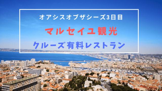 オアシスオブザシーズ3日目旅行記