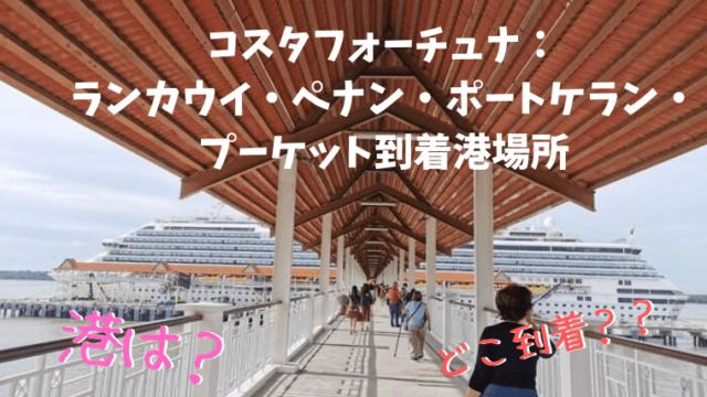 コスタフォーチュナ: ランカウイ・ペナン・ポートケラン・プーケット到着港場所