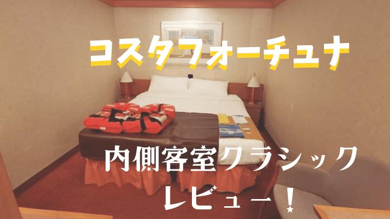 コスタフォーチュナ 内側客室クラシック レビュー!