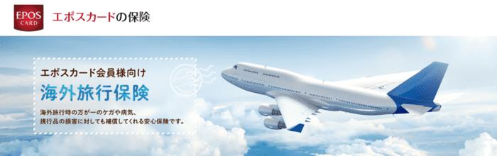 エポスカード海外旅行保険