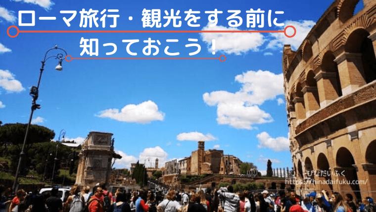 ローマ旅行気を付けること