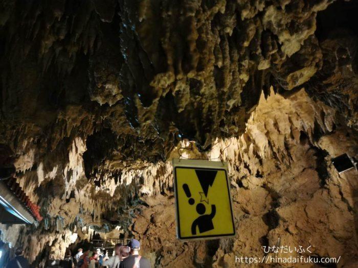 玉泉洞の中4