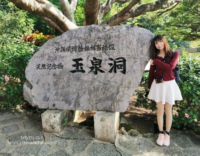 玉泉洞の石碑