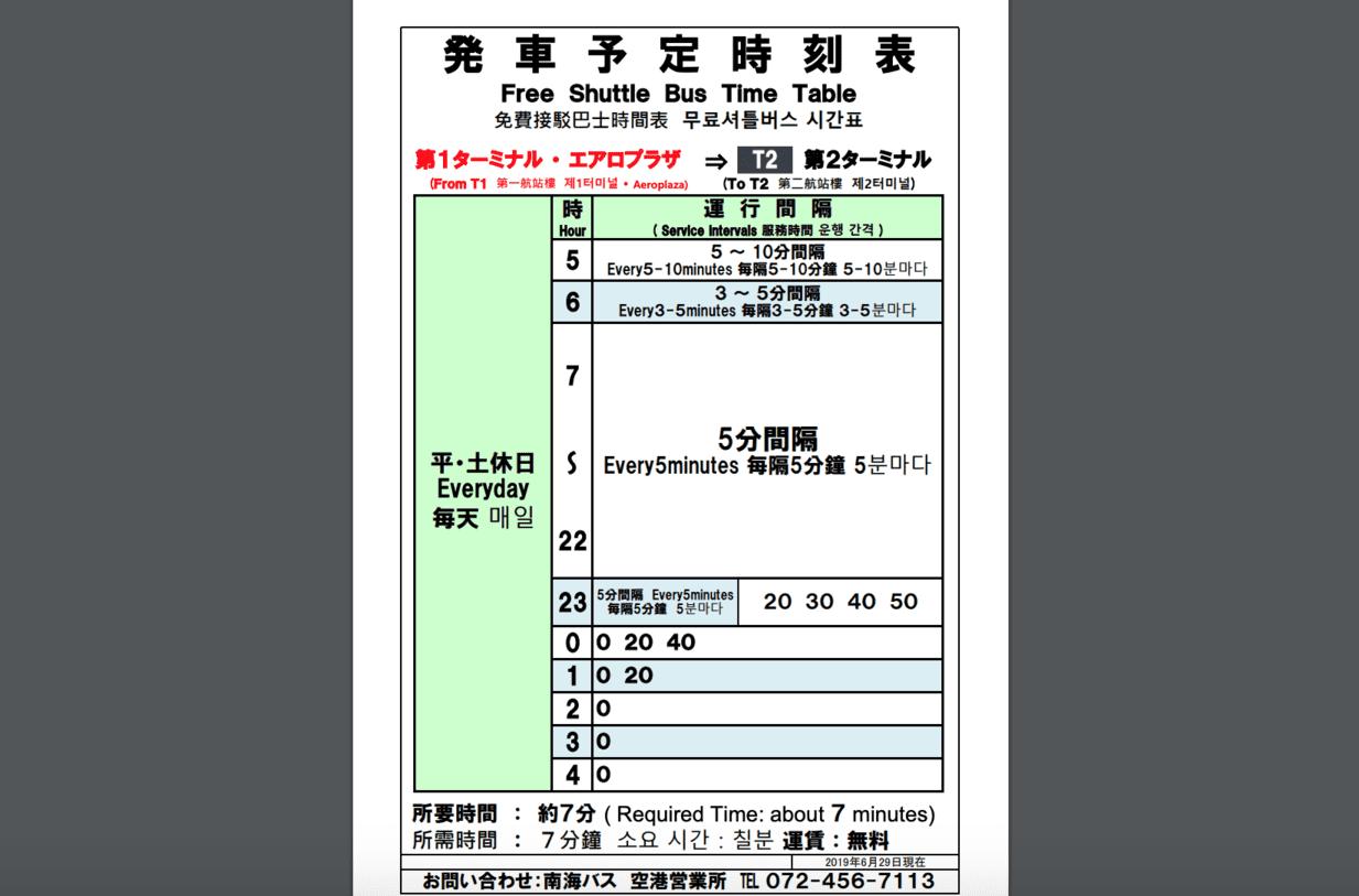 第一ターミナル→第二ターミナル