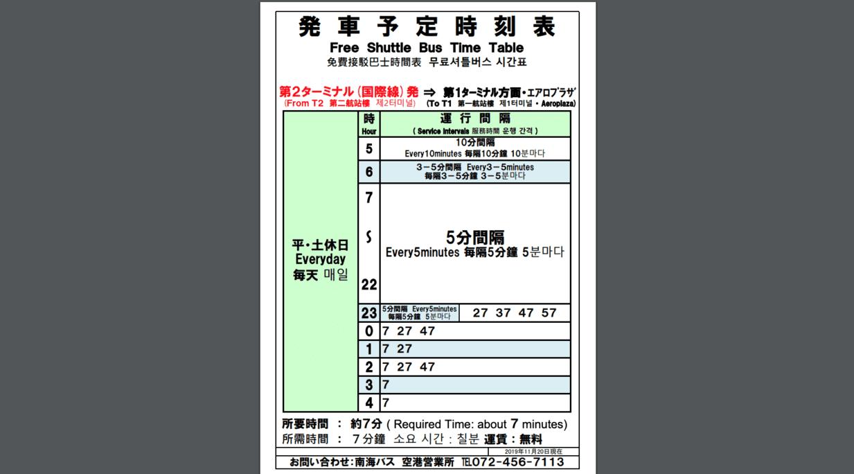 第2ターミナル→第1ターミナル