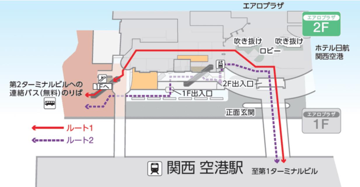 関空第二ターミナル行き方