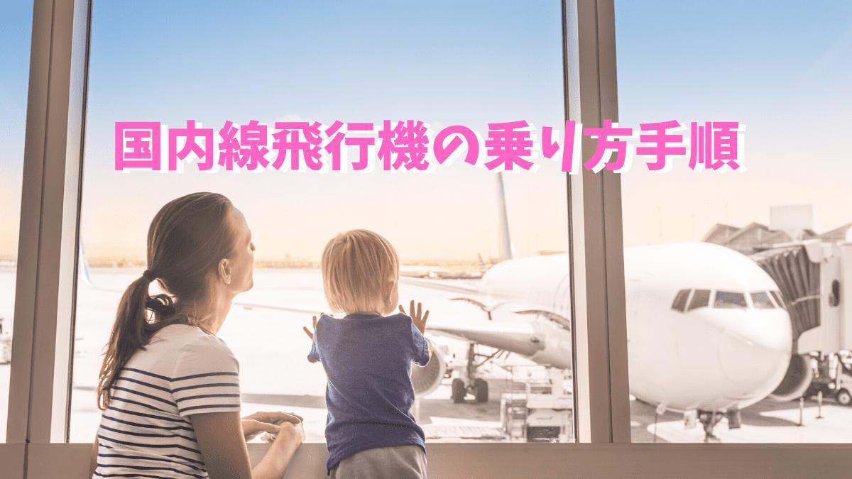 国内線飛行機の乗り方