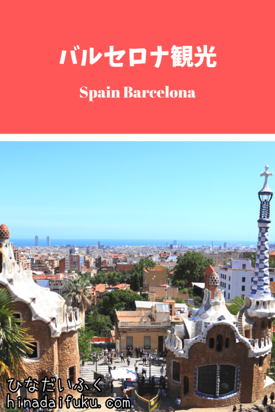 バルセロナ観光