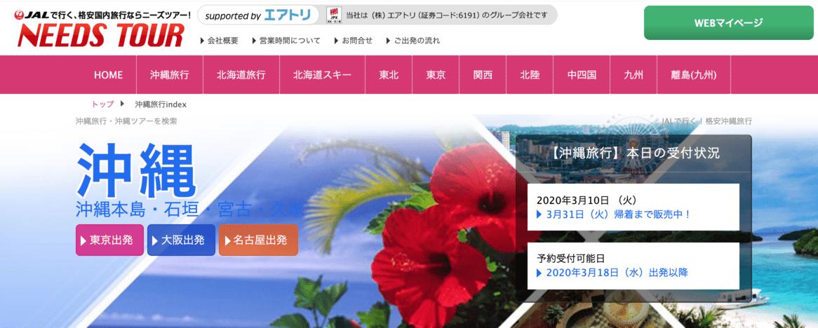 沖縄ニーズツアー