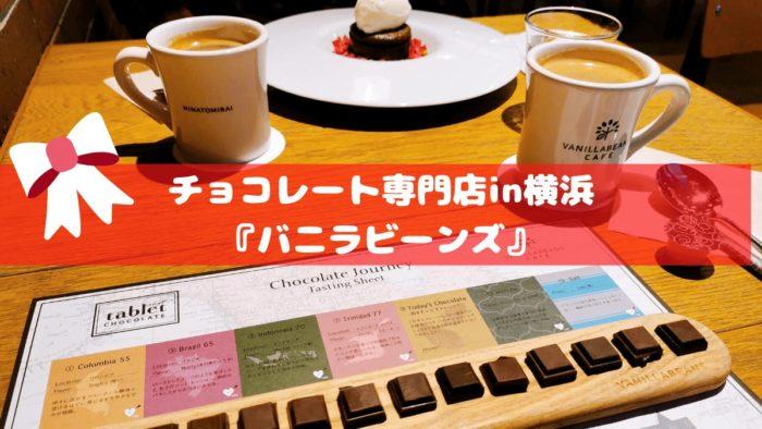 チョコレート専門店 『バニラビーンズ』
