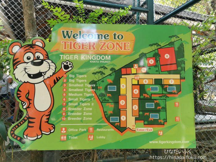 タイガーキングダムのマップ