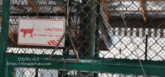 タイガーキングダムの注意