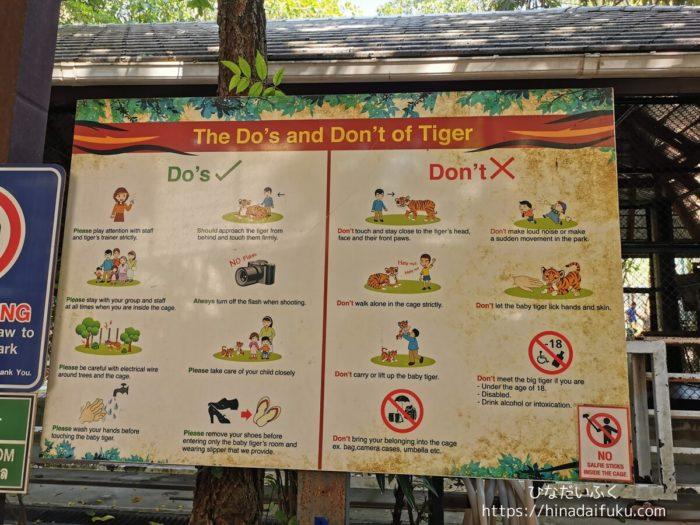 タイガーキングダム注意事項