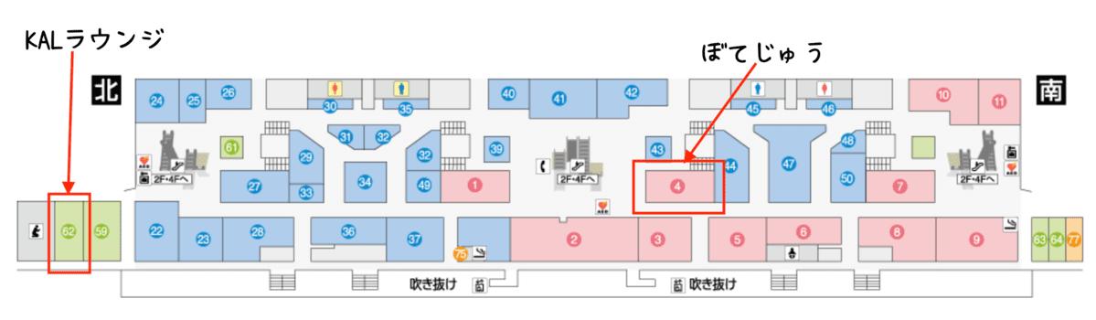 関西国際空港レストランフロア
