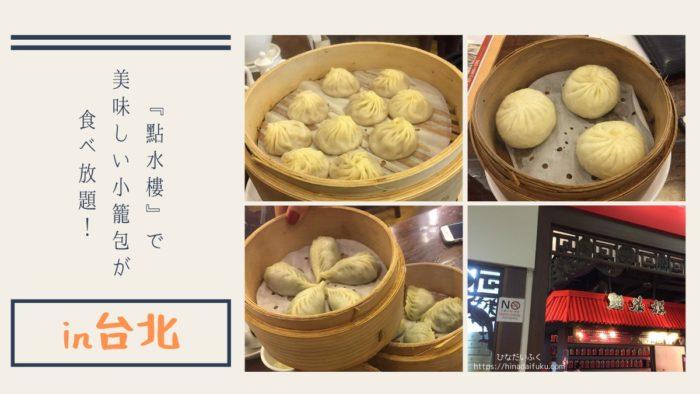 台北グルメ『點水樓』で美味しい小籠包が食べ放題!