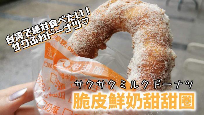 台湾で絶対食べたいサクふわドーナツ