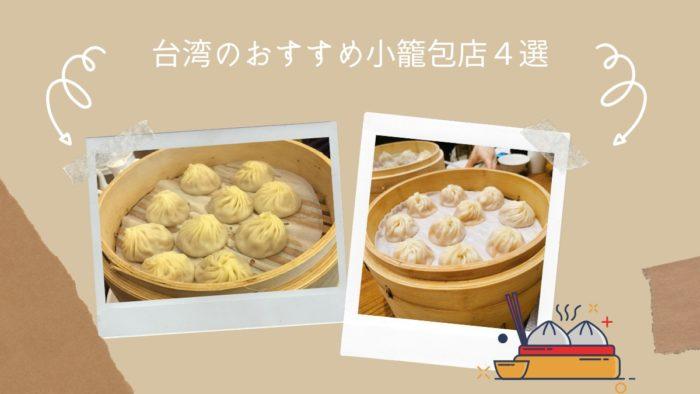 台湾のおすすめ小籠包店4選
