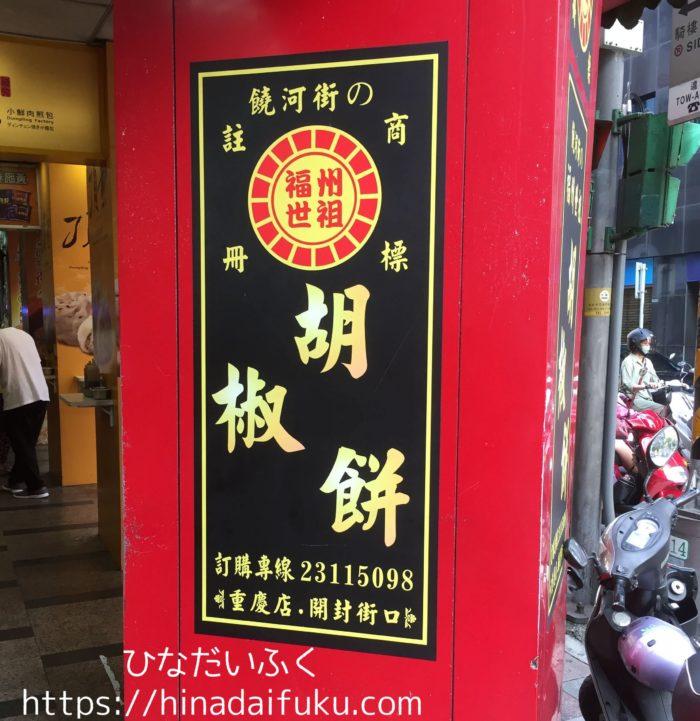 福州世祖胡椒餅看板