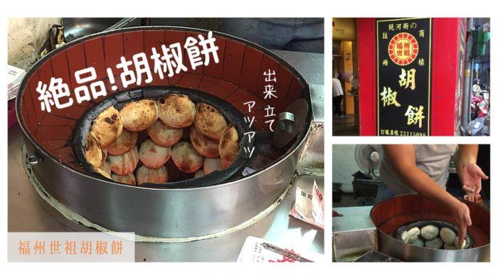 絶品胡椒餅を食べるなら『福州世祖胡椒餅』がおすすめ